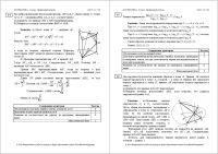 mat2016prof-page-006