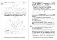 mat2016prof-page-008
